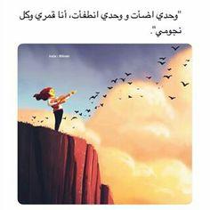 أنــا Deep Words, Love Words, Beautiful Words, Sad Quotes, Words Quotes, Best Quotes, Favorite Quotes, Life Quotes, Aesthetic Words