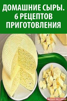 Cooking Recipes, Healthy Recipes, Queso, Meal Prep, Good Food, Food And Drink, Nutrition, Bread, Cheese
