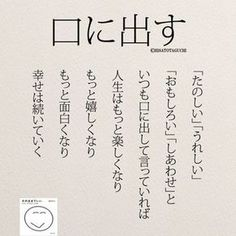 Self Love Quotes, Wise Quotes, Inspirational Quotes, Positive Words, Positive Quotes, Japanese Quotes, Japanese Language Learning, Word Board, Proverbs Quotes