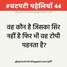 Below you can find the Best Collection of 50 Hindi Paheliyan, Solve this Hindi Riddles( Paheliyan ) and Comment Your Answer and Ask Your Freinds also. Exam Quotes Funny, Funny Jokes In Hindi, Hindi Quotes, Best Quotes, True Love Status, Gk Question In Hindi, Assalamualaikum Image, Good Morning Happy Sunday, Latest Jokes