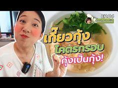 (249) บิ๊มกินแหลกแจกสูตร เกี๊ยวกุ้งสุดเด้งสูตรบ้านวว.l กับข้าวบ้านบิ๊ม EP.4 - YouTube Thai Cooking