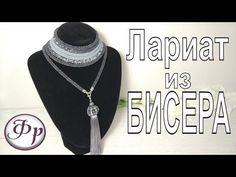 DIY: beading wedding necklace with pearls (part 1 of 2) / Свадебное колье из бисера и жемчуга - YouTube
