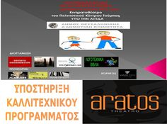 "To καλλιτεχνικό πρόγραμμα της ""Γιορτής του Πατέρα"" υποστηρίζουν ηθοποιοί του Θεάτρου ""Άρατος"" της Θεσσαλονίκης. Ευχαριστούμε θερμά όλους τους συντελεστές του Θεάτρου ""Άρατος""! Σύντομα θα ανακοινώσουμε και τα ονόματα των ηθοποιών.  https://www.facebook.com/Theatro-Aratos-562598260540837/"