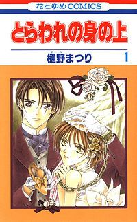 + Captive Hearts by Matsuri Hino (manga, 5 volumes) ~ One family is bound to be servants to another; generations later, two from each family set out to break the curse. Along the way, they fall in love.