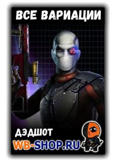 Дэдшот 150 р. http://wb-shop.ru/injustice/persona/Deadshot.html