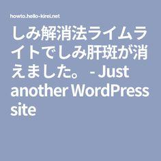 しみ解消法ライムライトでしみ肝斑が消えました。 - Just another WordPress site
