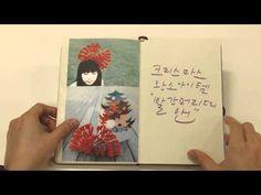 2010 BOOK+GIFT WEEK의 티져영상 / 타이포 아티스트 탁소의 손글씨와 사진을 직접붙여 아날로그 방식으로 촬영 Book Gifts, Cover, Books, Art, Art Background, Libros, Book, Kunst, Performing Arts