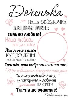 Доча Cute Little Baby Girl, Little Babies, Baby Milestone Cards, Baby Cards, Family Tree Quilt, Russian Quotes, Hipster Wallpaper, Kids Corner, Baby Milestones