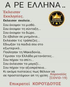 Greek Quotes, Character Design, Jokes, Wisdom, Good Things, Education, Sayings, Funny, Life