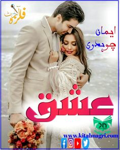 ishq novel by Iman chaudary Episode 1 Novels To Read, Best Novels, Quotes From Novels, Urdu Novels, Reading Online, Motivational Quotes, Pdf, Romantic, Books