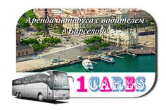 Rent a coach in Barcelona with driver Mercedes Benz, Bus, Spain Travel, Day Trip, Location, Coaching, Site Web, Html, English