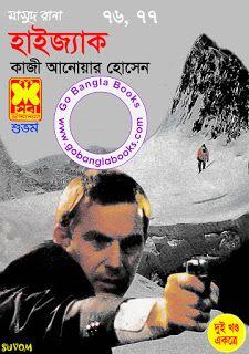 Hijack by Qazi Anwar Hossain (Bangla Book) Free Books Online, Free Pdf Books, Reading Online, Book Names, Book Categories, Book Writer, Book Format, Popular Books, Fiction Books
