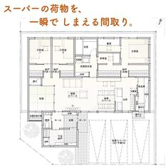 写真の説明はありません。 Tv Fr, Japanese House, House Plans, Floor Plans, House Design, Flooring, How To Plan, Architecture, Interior