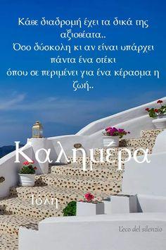 Greek Quotes, Good Morning, Spirituality, Wallpapers, Allegiant, Buen Dia, Bonjour, Spiritual, Wallpaper