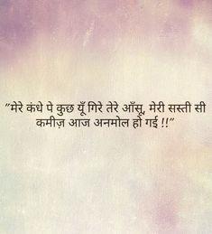 Shyari Quotes, Sweet Quotes, Crush Quotes, People Quotes, Hindi Quotes In English, Hindi Quotes On Life, Hindi Words, Hindi Shayari Love, Deep Words