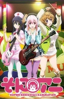 soniani super sonico the animation sub indo