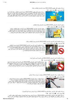 شركة كشف تسربات المياه بالرياض 0501214920  شركة كشف تسربات المياه بالرياض 0501214920 افضل شركة لكشف تسربات المياه بالرياض