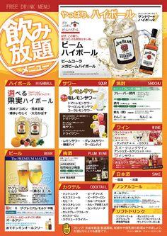 飲み放題メニュー 無料作成サービス | サントリー ご繁盛店サポートサイト Drink Menu, Food And Drink, Japanese Menu, Food Menu Design, Bourbon, Restaurant, Drinks, Frame, Poster