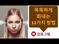 #165 똑똑하게 화내는 12가지 방법[감동그램]ASMR - YouTube