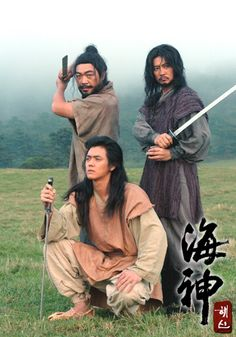"""Emperor of the Sea (Hangul: 해신; RR: Hae-sin; literally """"Sea God"""") is a 2004 South Korean television drama series starring Choi Soo-jong, Chae Shi-ra, Song Il-gook and Soo Ae. It aired on KBS2  for 51 episodes. The period drama is based on Choi In-ho's 2003 novel Hae-sin, which depicts the life of Jang Bogo, who rises from a lowly slave to a powerful maritime figure who dominated the East Asia seas and international trade during the Unified Silla Dynasty. 최무창과 정년과 장보고  이원종과 김흥수와 최수종"""
