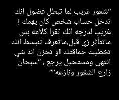 سبحان الله زارع الشعور ونازعه م Words Quotes My Love