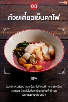 Noodles Menu, Thai Noodles, Thai Recipes, Soup Recipes, Authentic Thai Food, Best Thai Food, Chinese Food, Food Hacks, Street Food