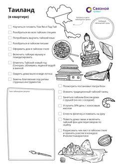 College Problems, Travel Planner, Self Development, Trip Planning, Book Art, First Love, Travel Tips, Notes, Journal