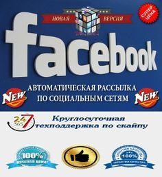 Комплект программ для массовой рассылки: http://ayub1979ersno.nextview.ru/?p=7128