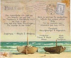 Προσκλητήριο γάμου με βαρκούλες σε carte postale μόνο από την aquarella!!! Place Cards, Place Card Holders