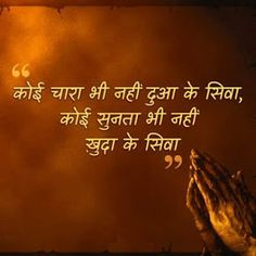 Azadi ke pankh ( Colors your life ): हिन्दी सुविचार Hindi quote Apj Quotes, Motivational Picture Quotes, Sufi Quotes, Inspirational Quotes Pictures, Spiritual Quotes, Words Quotes, True Quotes, People Quotes, Morning Prayer Quotes