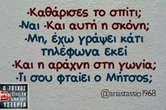 ka8arioths.. :p Greek Memes, Funny Greek Quotes, Funny Picture Quotes, Sarcastic Quotes, Funny Quotes, Very Funny Images, English Jokes, Funny Cat Memes, Funny Vid