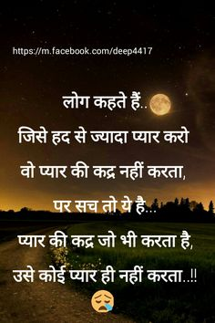 Cute Friendship Quotes, Cute Quotes, My Life Quotes, Heart Quotes, Love U Forever Quotes, Hindi Quotes Images, Morning Love Quotes, Broken Words, Hindi Shayari Love