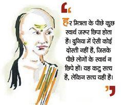 Images hi images shayari : Chanakya Quotes images Chankya Quotes Hindi, Quotations, Poetry Quotes, Qoutes, Hi Images, Quotes Images, Chanakya Quotes, Typed Quotes, Motivational Quotes