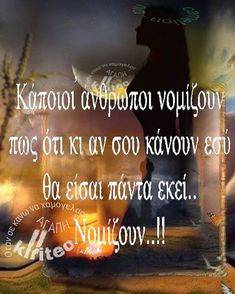 Greek Quotes, True Words, Can, Positive Quotes, Believe, Lyrics, Positivity, Sayings, Funny