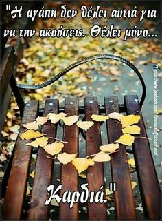 Feeling Loved Quotes, Love Quotes, Forever Love, Romance, Feelings, Life, Autumn, Hearts, Flowers