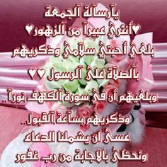 Image result for ‫الجمعة‬‎