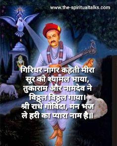 Krishna bhakti songs| krishna bhakti | shri radhe Govinda man bhaj le Hari ka pyara naam hai bhajan