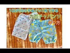 How to make pants for children Baby Needs, Handmade Baby, Diy And Crafts, Children, Youtube, How To Make, Pants, Decorating Tips, Young Children