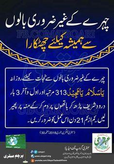 For unwanted hair Duaa Islam, Islam Hadith, Allah Islam, Islam Quran, Quran Pak, Islamic Phrases, Islamic Messages, Islamic Teachings, Islamic Dua