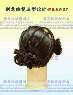 Blogger-黃思恒數位化美髮資訊平台: 中華醫事科技大學-郭盈惠作品-期中考創意編髮