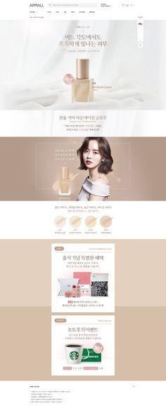 사은품/경품 참고 Web Banner Design, Web Design, Graphic Design, Cosmetic Web, Beauty Web, Women Poster, Instagram Photo Editing, Promotional Design, Book Design Layout