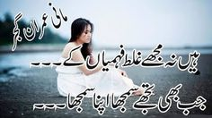 Shayari Urdu Images: Urdu image shayari quotes