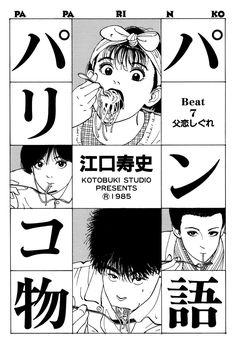 Japan Illustration, Illustration Design Graphique, Graphic Illustration, Japanese Poster, Japanese Art, Graphic Design Posters, Graphic Design Inspiration, Aesthetic Art, Aesthetic Anime