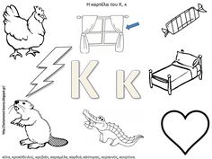Ακολουθούν κάρτες για τα 12 πρώτα γράμματα της αλφαβήτας (πρώτο μέρος) με ασπρόμαυρες εικόνες αντιπροσωπευτικών λέξεων για το κάθε γράμμα.... Greek Language, Speech And Language, Learn To Read, Alphabet, Letters, Teaching, Activities, Writing, School