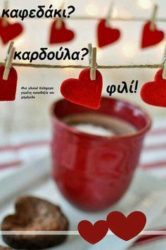 Καλημέρα Good Night, Good Morning, Greek, Women's Fashion, Coffee, Happy, Gift, Quotes, Photography