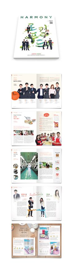 SUNNYISLAND - 롯데푸드 하모니 5,6월호 Book Design Layout, Print Layout, Editorial Layout, Editorial Design, Brochure Design, Flyer Design, Catalogue Layout, Picture Albums, Graphic Design Inspiration