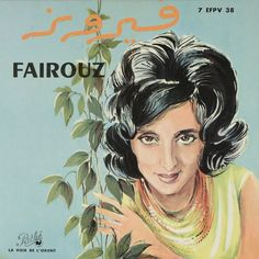 À l'écoute des trésors oubliés de Fairouz Arab World, Middle East, Movie Posters, Vintage, Record Collection, Posters, Film Poster, Vintage Comics, Billboard