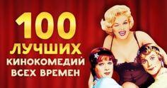 100 лучших кинокомедий всех времен