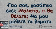 -Γεια σας, χασάπικο εκεί; Funny Greek Quotes, Funny Picture Quotes, Funny Quotes, Funny Drawings, Funny Images, Laugh Out Loud, Sarcasm, Wise Words, Laughter