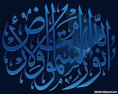 free islamic screensavers downloads | Download Free Allah Noor Samawat Islamic Wallpapers